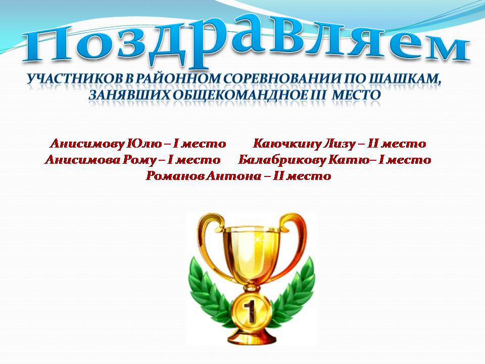 Открытки победителю соревнований 11